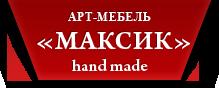 Максик