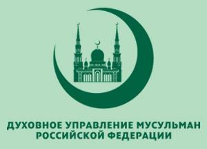 Центр.духовное управление мусульман России