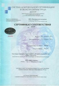 Сертификация 1