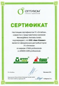 Сертификат Оптиком