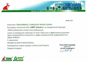 Сертификат Тана